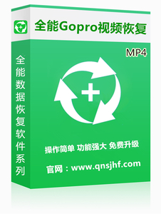 GoproMP4视频恢复软件